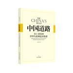 中国道路——从工业化到世界先进制造业集群