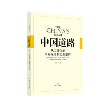 中国道路——从工业化到世界先进制造业集群 鲜活的案例、精准翔实的数据、权威严谨的说理、层次分明,对偏见进行了证误,对谬论给予了驳斥,客观公允,既是一本铿锵有力的檄文,又是一本循循善诱的教材