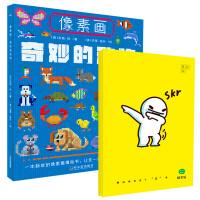 像素画:奇妙的动物+微笑话单词本