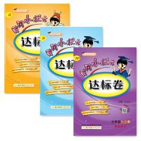 2019春季 黄冈小状元达标卷三年级语文数学 英语下册 套装 R 人教版(套装共3册)