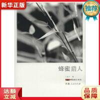 蜂蜜猎人 南子 青海人民出版社9787225046761【新华书店 全新正版 品质无忧】