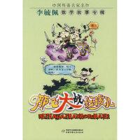 中国科普名家名作――哪吒大战红孩儿李毓佩中国少年儿童出版社9787500787969
