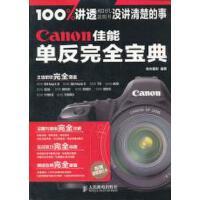 Canon佳能单反宝典,讲透佳能相机说明书没说清的事儿。跑焦测试卡。 龙文摄影著 人民邮电出版社 9787115284