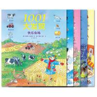 1001大发现系列(全5册。风靡欧美的儿童数学启蒙益智游戏书,专为2-6岁儿童设计,荣获英国家长协会童书推荐大奖)