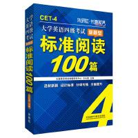 长喜英语:大学英语四级考试新题型标准阅读100篇(新版)
