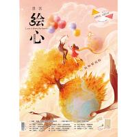 绘心152(201712)