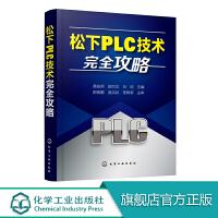 松下PLC技术完全攻略 指导和引领PLC工程技术人员在掌握正确的设计理念和方法的基础上 以设计实践案例为示范和样板 内容