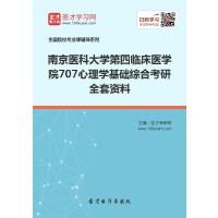 2021年南京医科大学第四临床医学院707心理学基础综合考研全套资料复习精编(一般包含:本校或全国名校历年真题答案解析