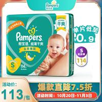 [当当自营]帮宝适 超薄干爽纸尿裤 小号S114片(适合3-8kg)超大包装 尿不湿