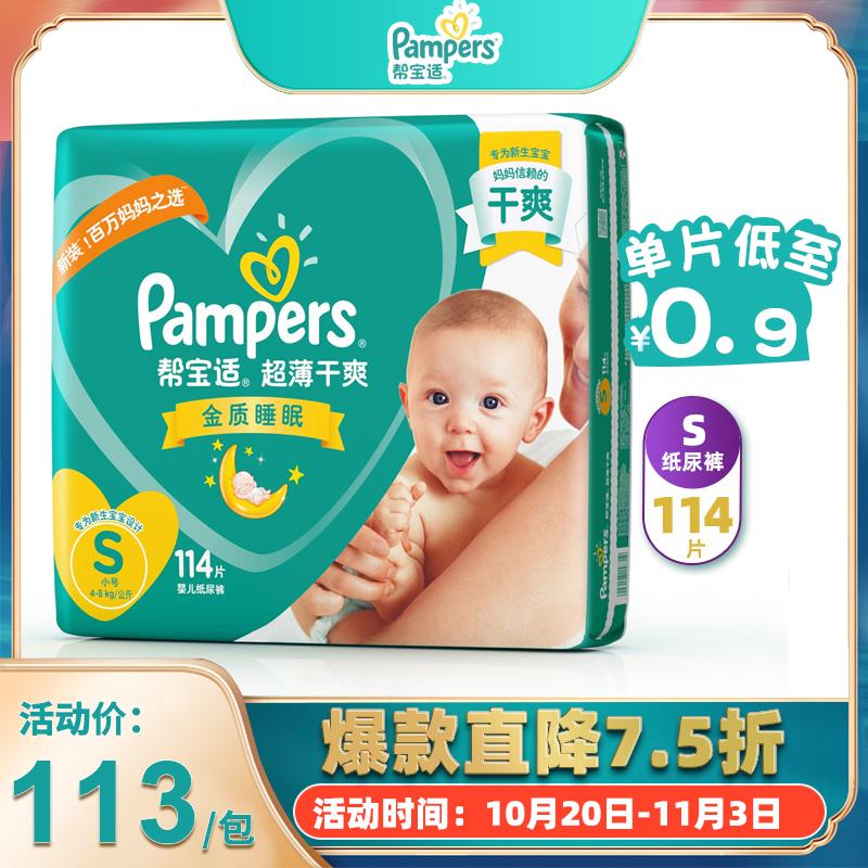 [当当自营]帮宝适 超薄干爽 纸尿裤 小号S114片(适合3-8kg)超大包装 尿不湿