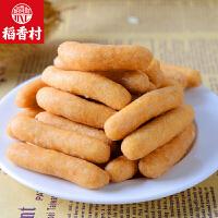 稻香村江米条260g特色传统好吃的特产80后怀旧美食小吃零食茶点