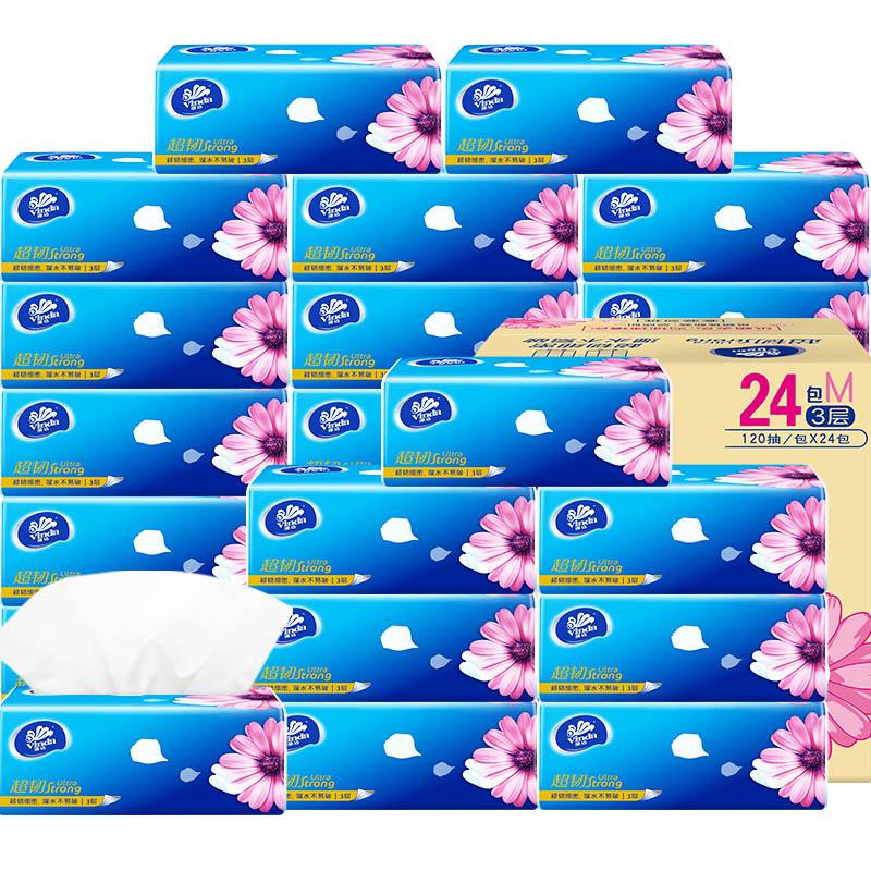 维达抽纸卫生纸超韧抽取式纸巾120抽*24包M号(中规格)餐巾纸抽面巾纸家庭装  秒杀直降