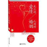 【新书店正版】天上的爱情,人间的婚姻卡玛9787510450662新世界出版社