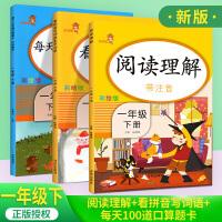 一年级下册阅读理解+看拼音写词语+每天100道口算题卡一年级下册 部编人教版小学1年级阅读理解口算练训练一年级阅读理解