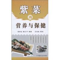紫菜的�I�B�c保健,中���r�I出版社,徐家�_ 等 著9787109134980