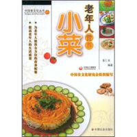 【新书店正版】老年人营养小菜张仁庆中国社会出版社9787508722870