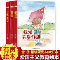 全3册幼儿爱国主义教育绘本红色经典故事书 精装硬皮硬壳绘本 我爱五星红旗 我爱你中国幼儿园早教书红色绘本童心向党