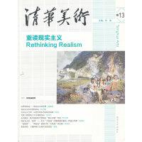 清华美术卷13――重读现实主义
