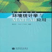 【正版二手书旧书 8成新】环境统计学与MATLAB应用()聂庆华高等教育出版社9787040279436