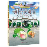植物大战僵尸2博物馆漫画・台北故宫博物院