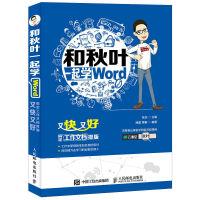 【新书店正品包邮】和秋叶一起学Word 张志 人民邮电出版社 9787115400239