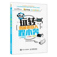 玩转智能机器人程小奔 马红亮 葛文双 人民邮电出版社 9787115486998