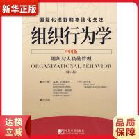 组织行为学(中国版) 格里芬 中国市场出版社9787509205976【新华书店 品质保障】