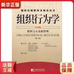 组织行为学(中国版) 格里芬 9787509205976 中国市场出版社 新华书店 正版保证 全国多仓就近发货 70%