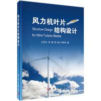 风力机叶片结构设计