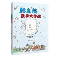 肥皂侠洗手大作战(绘本) 上谷夫妇 9787559647610 北京联合出版公司【直发】 达额立减 闪电发货 80%城市