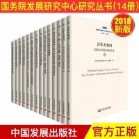国务院发展研究中心研究丛书2018 14册套装 中国发展出版社 一带一路经济走廊;畅通与繁荣