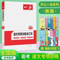 2020版一本语文专项训练合订本 高考第8次修订 高考语言文字应用现代文阅读古诗阅读专题练习模拟测试