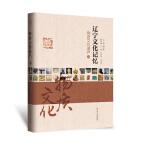 【正版直发】辽宁文化记忆:物质文化遗产(套装共4册) 周连科 9787205080921 辽宁人民出版社