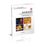 【全新直发】餐饮服务组织 [美] 玛丽格雷瓜尔(Mary B. Gregoire)著 梁爱华林丹 9787557014