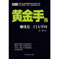 【正版新书直发】《黄金手8》罗晓9787104040859中国戏剧出版社