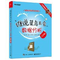 谁说菜鸟不会数据分析(工具篇)(纪念版)(全彩) 张文霖 电子工业出版社 9787121287992