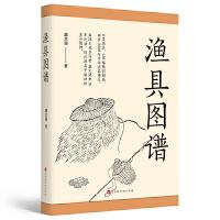 渔具图谱-大江大河里的小文化()(31折)盛文强北京时代华文书局9787569928860【限时秒杀】