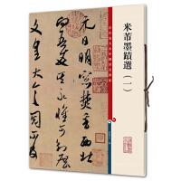 米芾墨迹选(一)(彩色放大本中国著名碑帖・第三集)