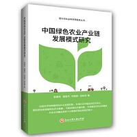 中国绿色农业产业链发展模式研究