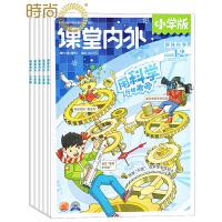 课堂内外小学版 小学生读物2018年全年杂志订阅新刊预订1年共12期7月起订