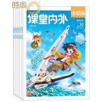 课堂内外小学版杂志 小学生读物2020年全年杂志订阅新刊预订1年共12期1月起订
