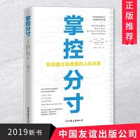 正版 2019年新版 掌控分寸 珍妮・米勒 维多利亚・兰伯特 著 9787505747906 中国友谊出版公司