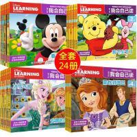 迪士尼学而乐我会自己读第1-2-3-4级全套24册分级阅读儿童绘本0-3-6周岁幼儿园绘本故事书小班学前识字故事书 宝