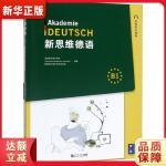 新思维德语B1+练习册(全两册) 德国亚琛语言学院(Sprachenakademie Aachen),朗阁欧风 978