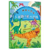 神奇的恐龙(注音版)儿童趣味大百科地板书婴儿早教启蒙认知书
