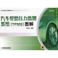 【正版现货】汽车轮胎压力监测系统(TPMS)图解 冯永忠 9787111323518 机械工业出版社