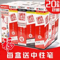 晨光孔庙祈福中性笔笔芯0.5mm黑色0.35全针管0.38子弹头红买1盒送