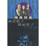【新书店正版】梅森探案:神话猴子 靓丽影子[美] 加德纳(Gardner E.S.),木子,印晓红9787501426