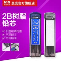 晨光文具自动铅芯2B/HB石墨碳素树脂12盒/件0.5/0.7 ASL60009