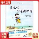 每当你回来的时候 文/图 [德]克里斯蒂娜安德烈斯(Kristina Andres) 潘 上海教育出版社9787544